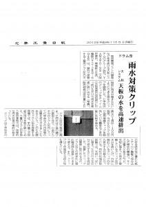 化学工業日報 2012年11月5日「ドラム缶雨水対策クリップ」
