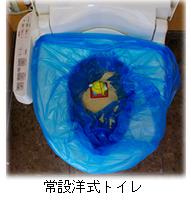 常設洋式トイレ
