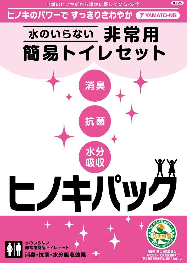 hinoki_pack_leaflet_front.jpg