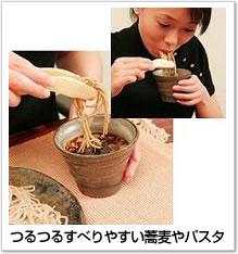 つるつるすべりやすい蕎麦やパスタ