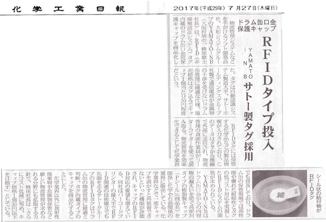 20150921農経しんぽう掲載記事
