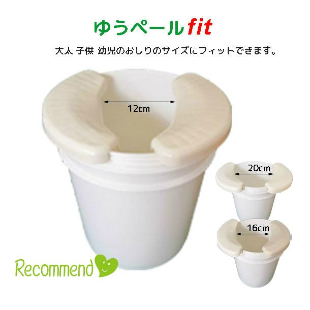 u-pail-fit