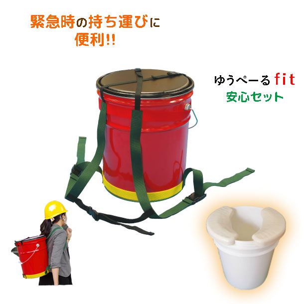 u-pail-fit-anxin