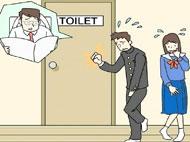 トイレが混雑するご家庭に