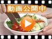 ゆう箸の動画